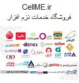 CellME.ir فروشگاه خدمات نزم افزار